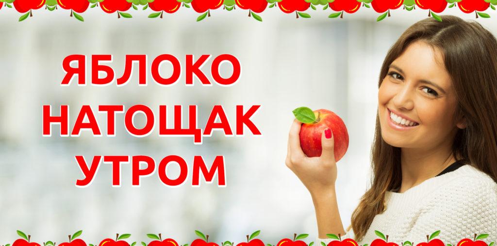 Можно ли съесть яблоко