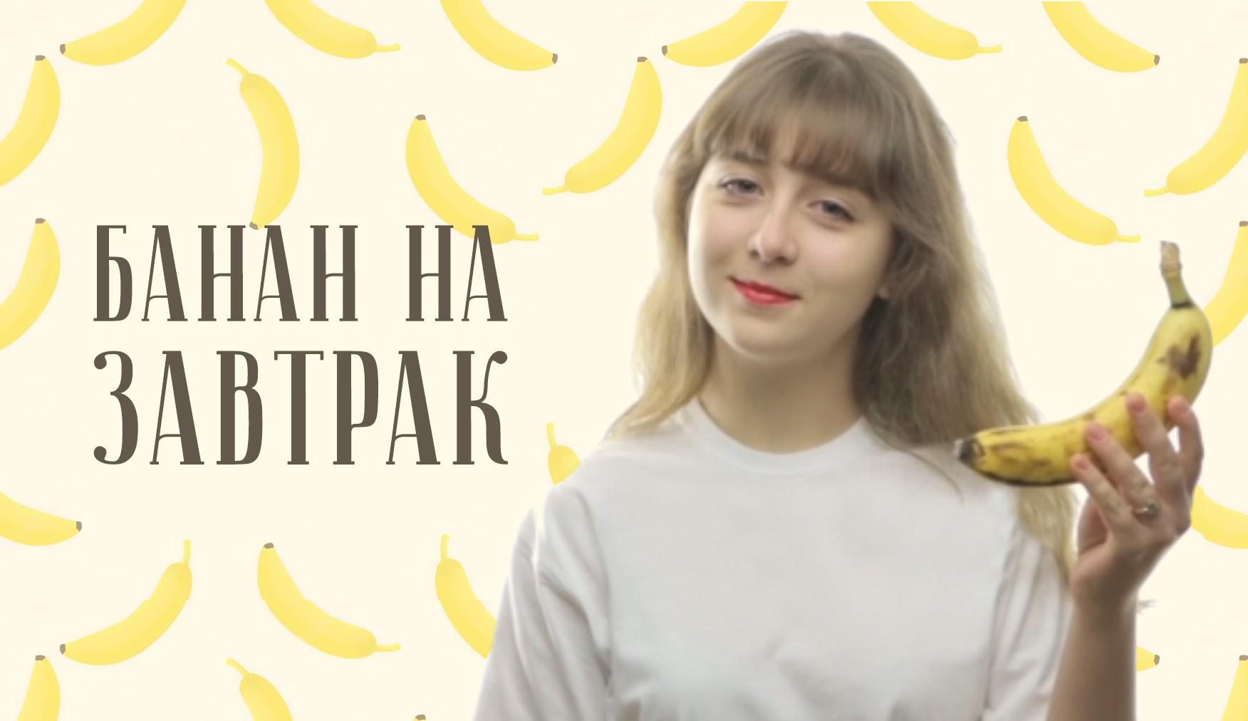 Можно ли кушать банан натощак