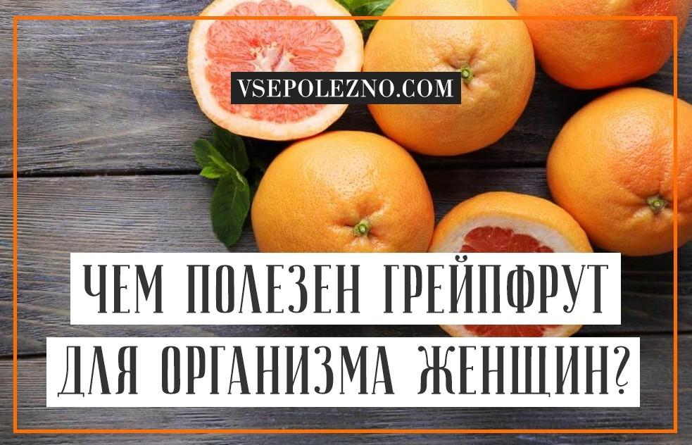 Грейпфрут польза и вред для здоровья организма