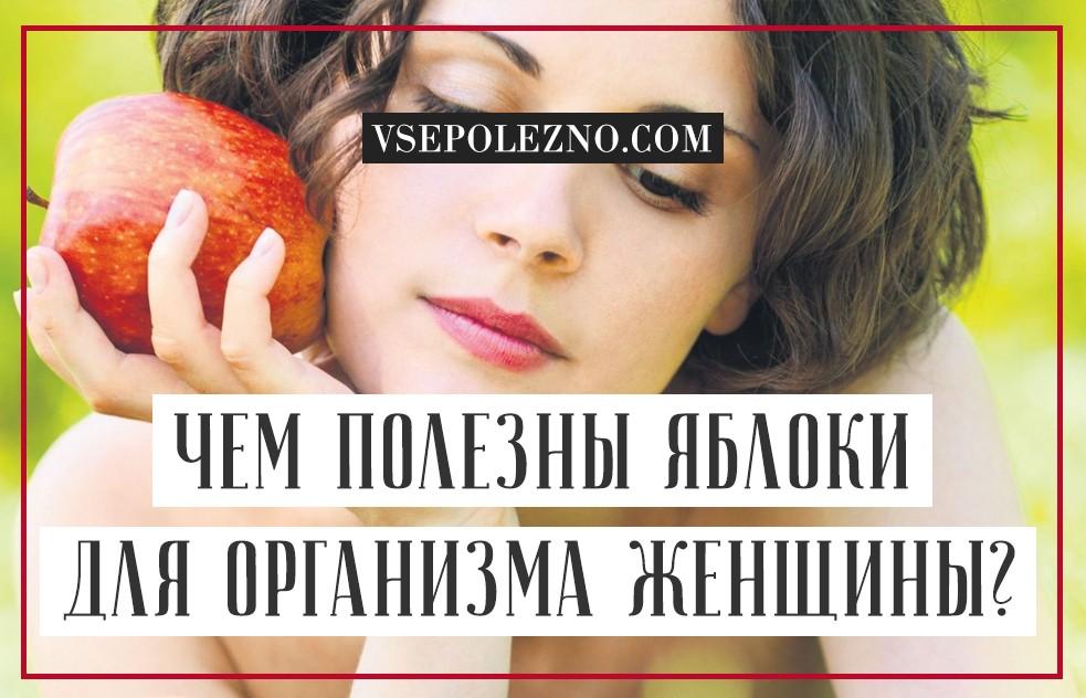 Польза печеных яблок для женщин