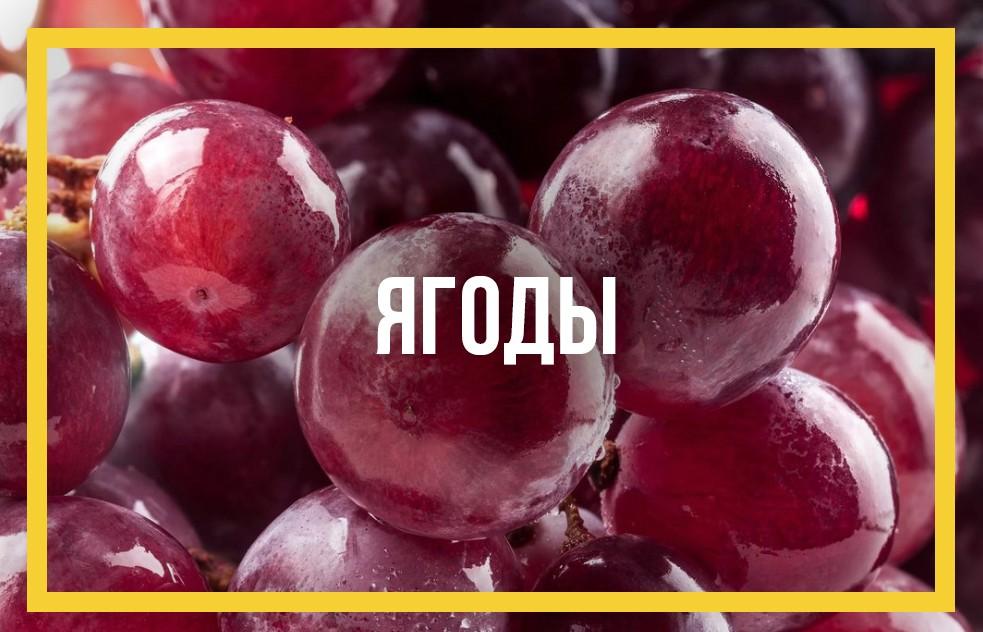 Ягоды красного винограда