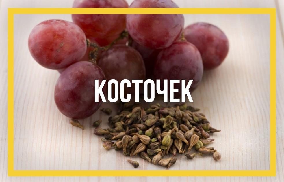 Косточек красного винограда