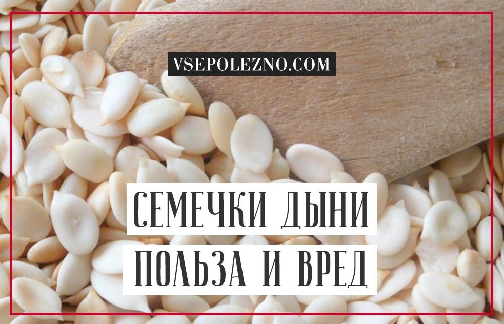 Рецепт семечки дыни для потенции