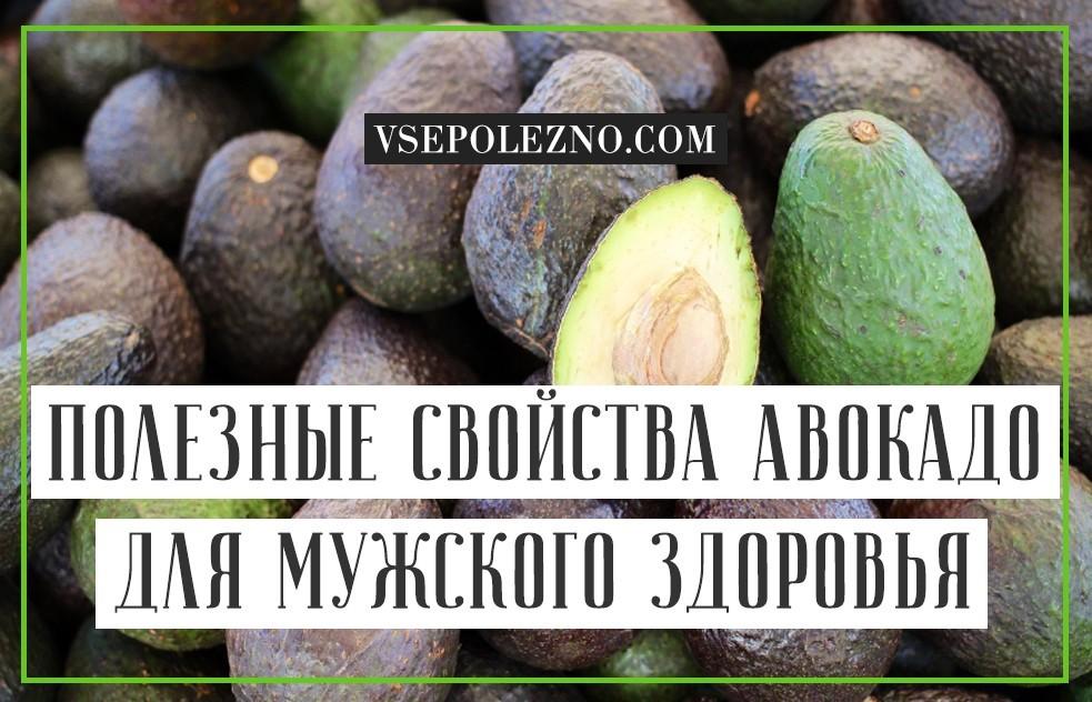 Как улучшить потенцию с помощью авокадо