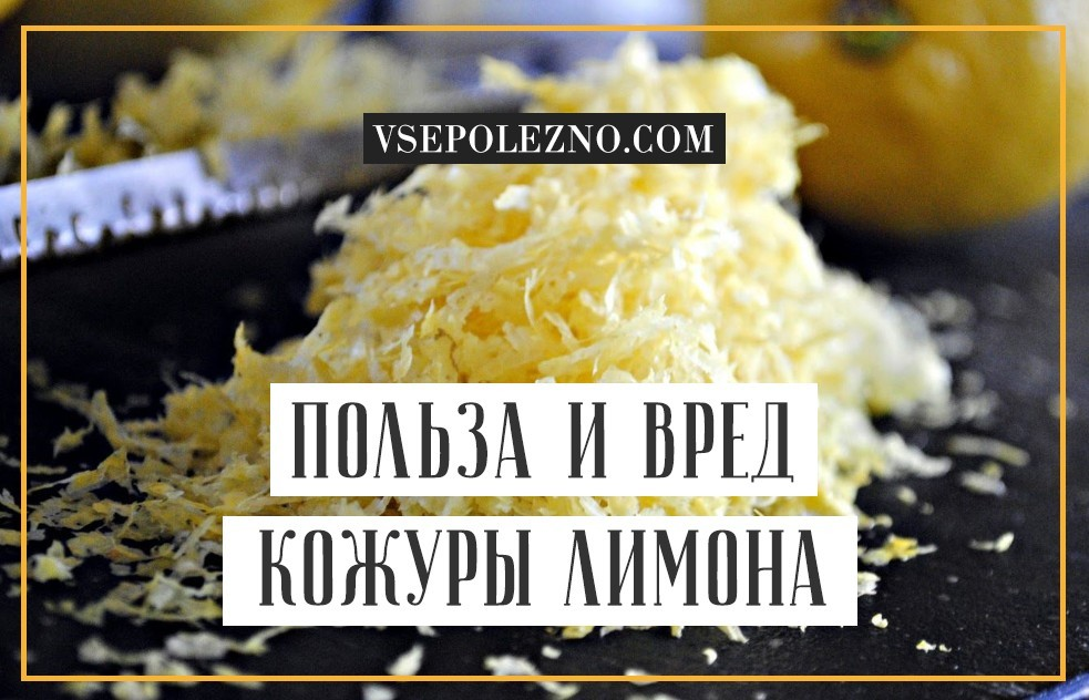 Цедра лимона польза и вред для организма