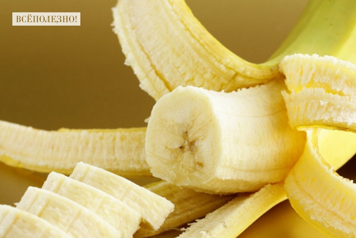Химический состав банана и его пищевая ценность