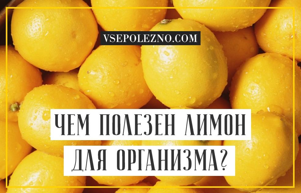 Чем полезен лимон – полезные свойства и противопоказания для организма человека