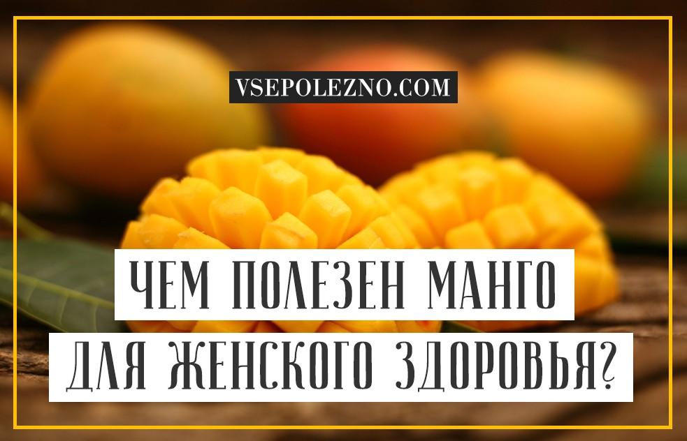 Польза и вред манго для организма человека, калорийность, как кушать, возможные противопоказания