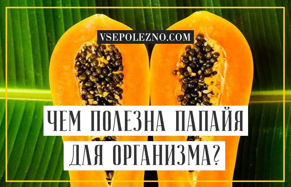 Папайя фрукт, польза и вред для организма, вкус, калорийность.