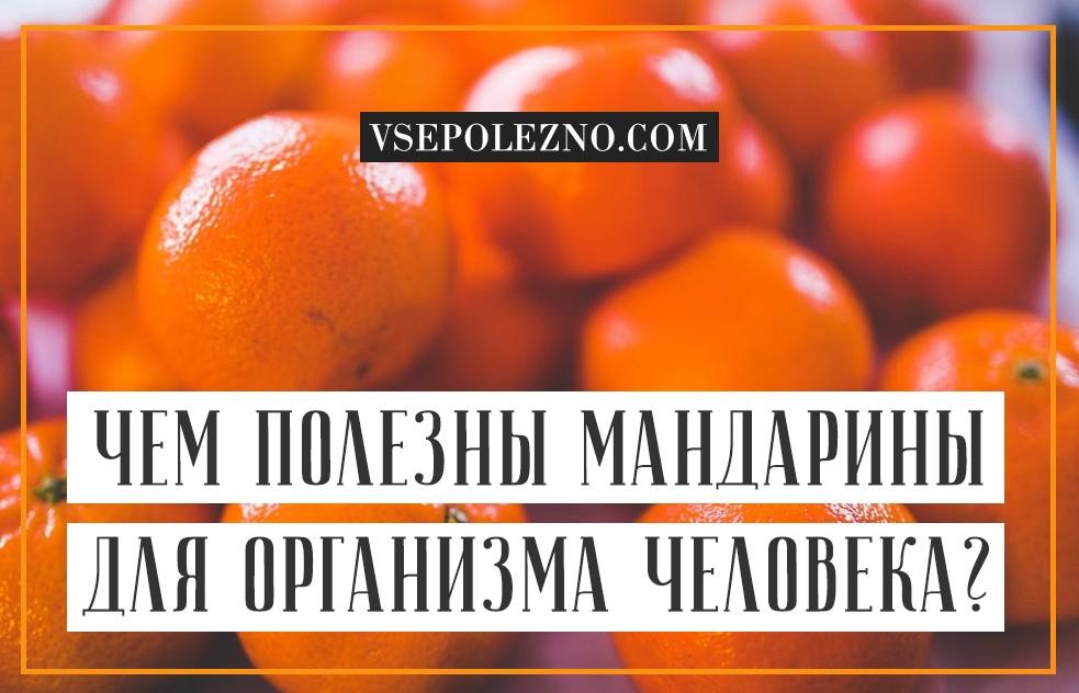 Мандарин польза и вред для здоровья