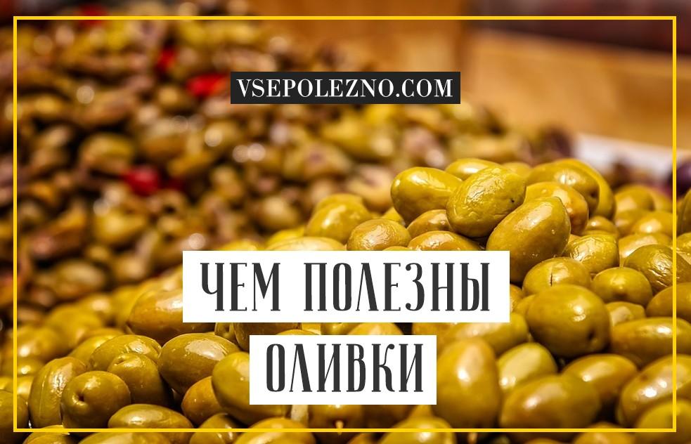 Оливки (маслины): польза и вред для организма