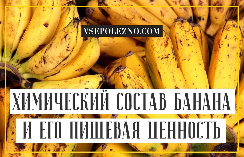 Банан – полезные свойства, состав и противопоказания