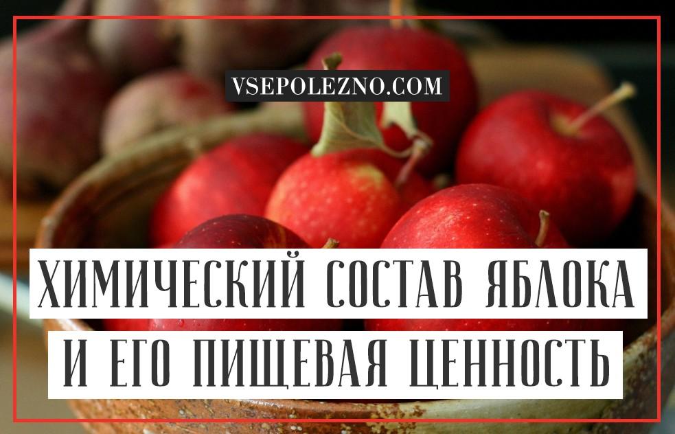 Состав натурального яблока