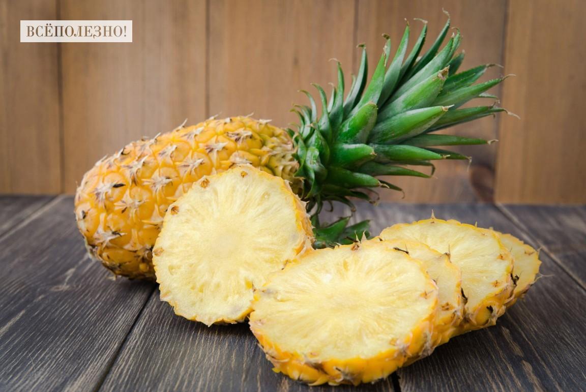 Чем полезен ананас для организма человека?