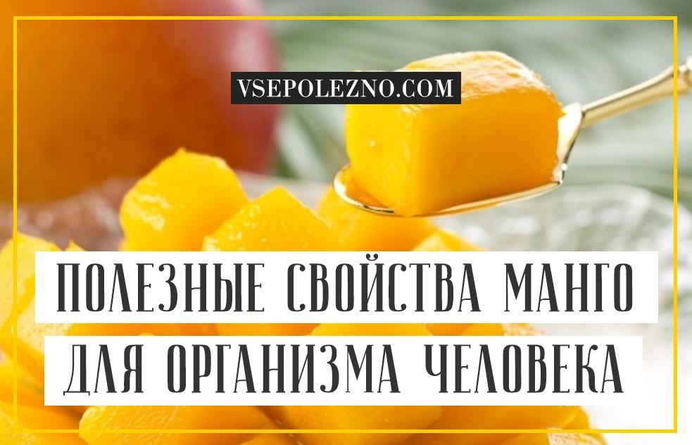 Фрукт манго польза и вред как кушать фото как выбрать