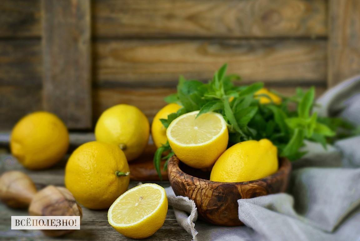 Какие полезные вещества содержатся в лимоне?