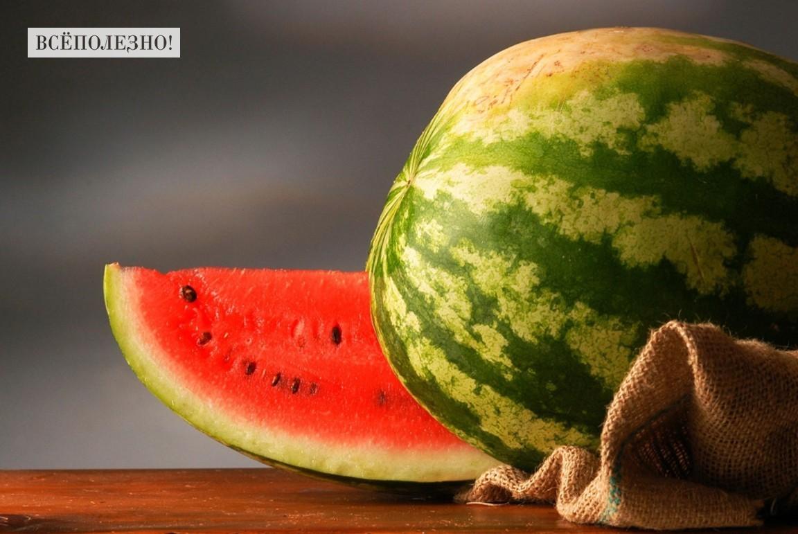 Чем полезен арбуз для организма человека?
