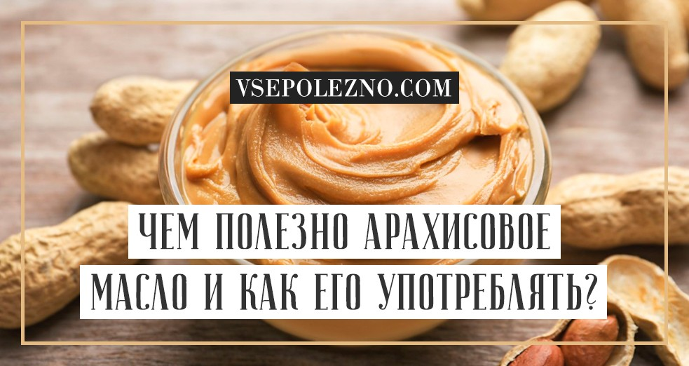 Арахисовое масло полезные свойства