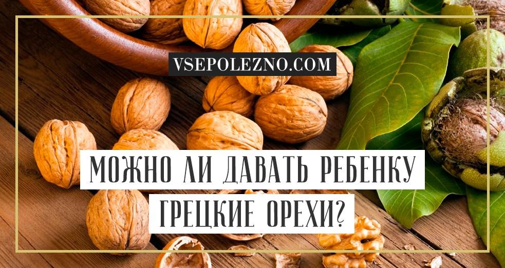 Чем полезен грецкий орех для детей