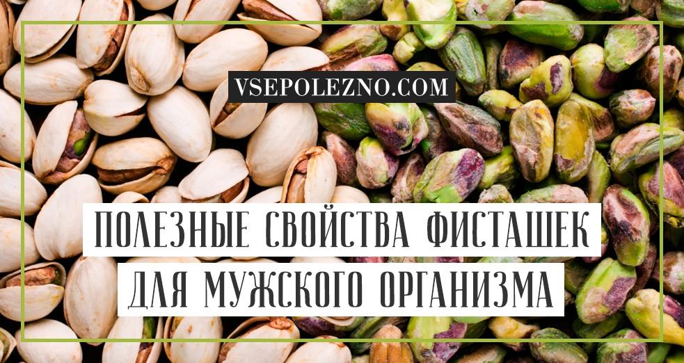 Чем полезны фисташки – польза и вред для организма орехи фисташки, свойства, калорийность, полезные свойства и противопоказания фисташек