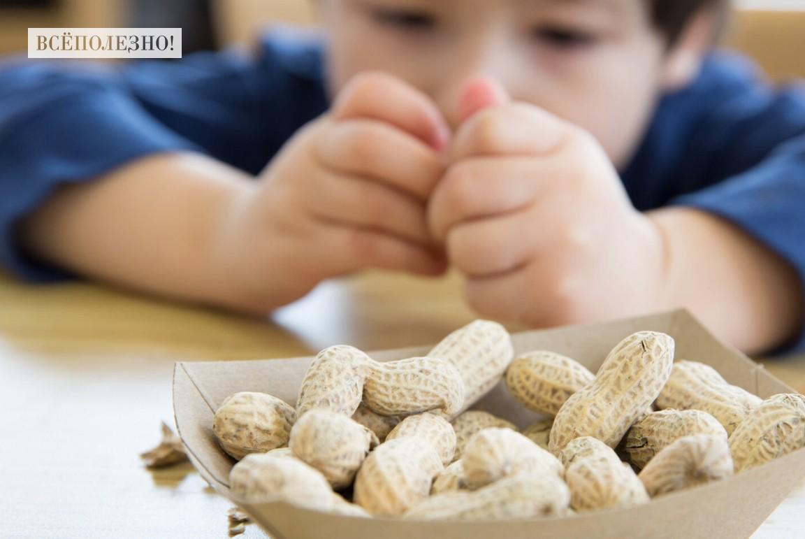 Со скольки лет можно давать арахис детям?