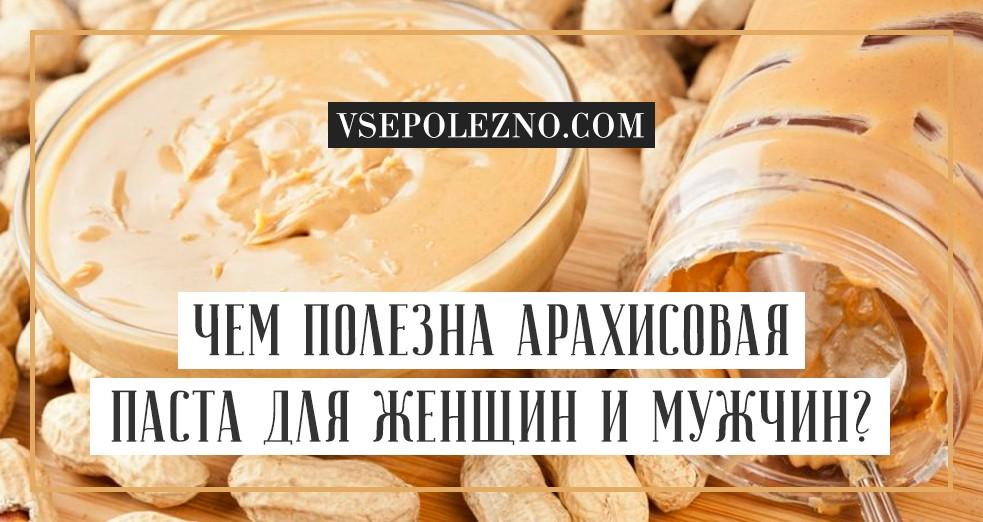 Арахисовая паста - польза и вред продукта. Чем полезна арахисовая паста?