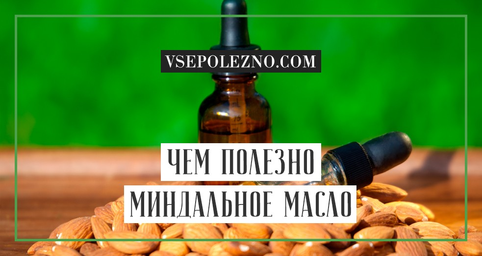 Миндальное масло как хранить
