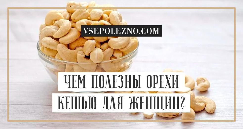 Орехи кешью — польза и вред для женщин