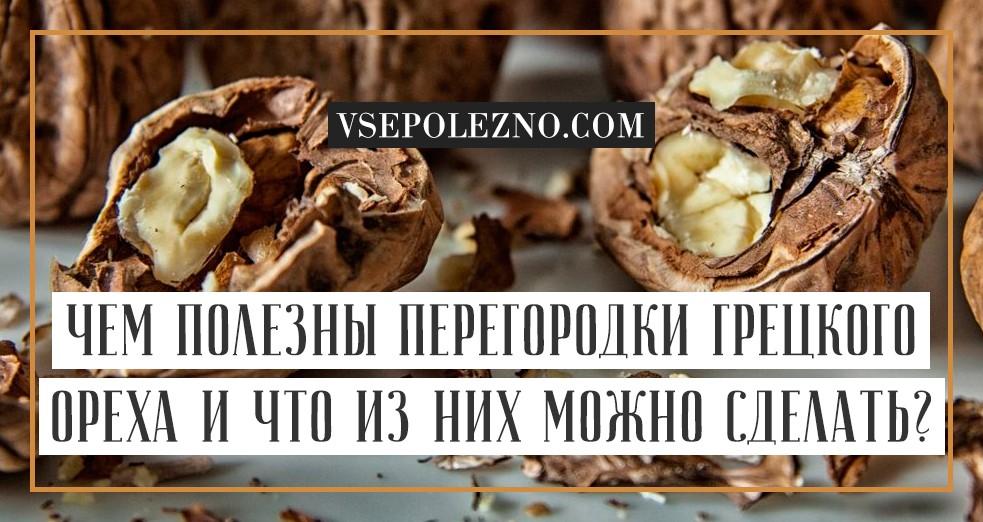 Перегородки грецкого ореха лечебные свойства для мужчин