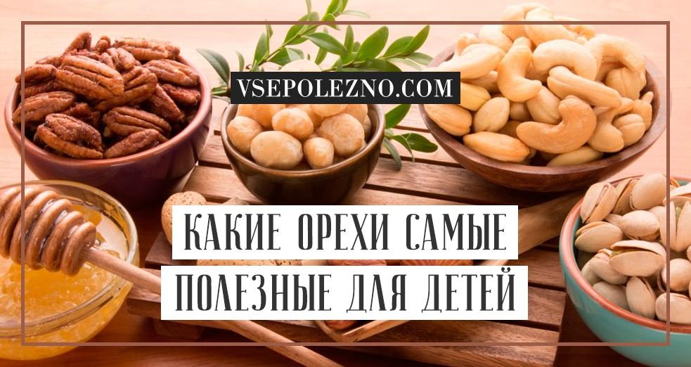 Грецкий орех детям с какого возраста