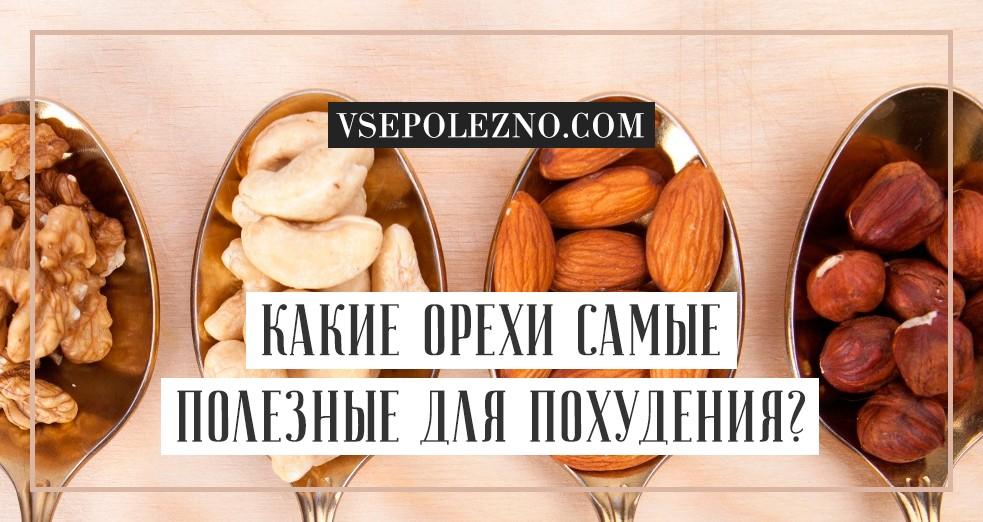 Какие Орехи Подходят Для Диеты. Какие орехи самые полезные для похудения?