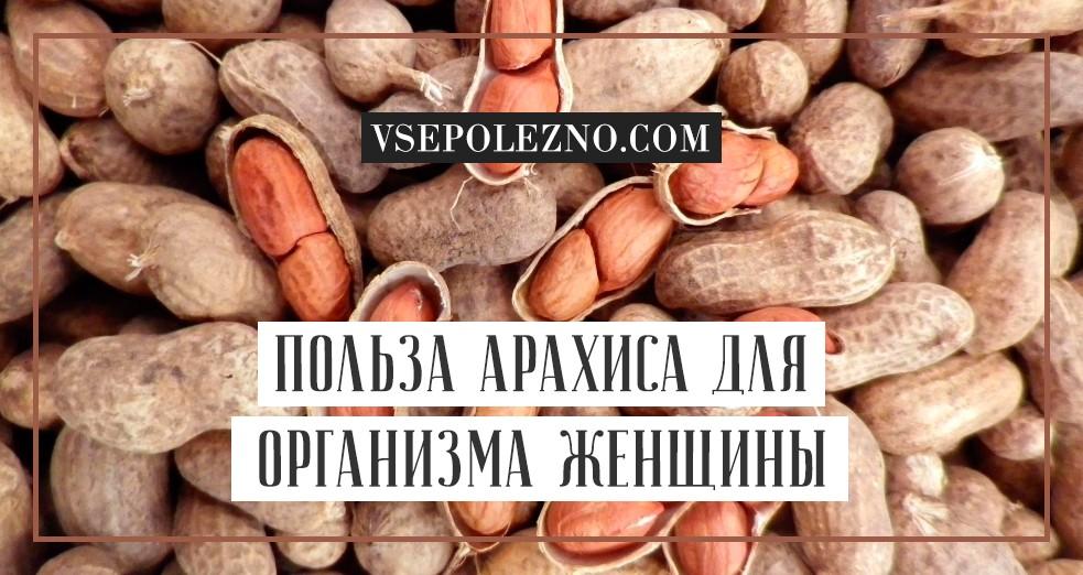 Польза и вред арахиса для женщин: сколько в день можно кушать, возможные противопоказания