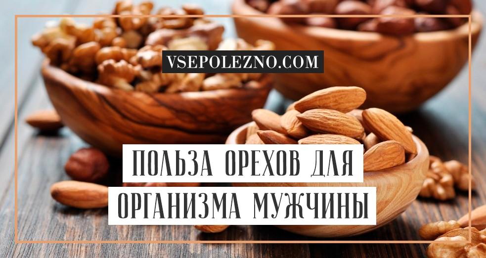 Какие орехи наиболее полезны для мужчин разного возраста