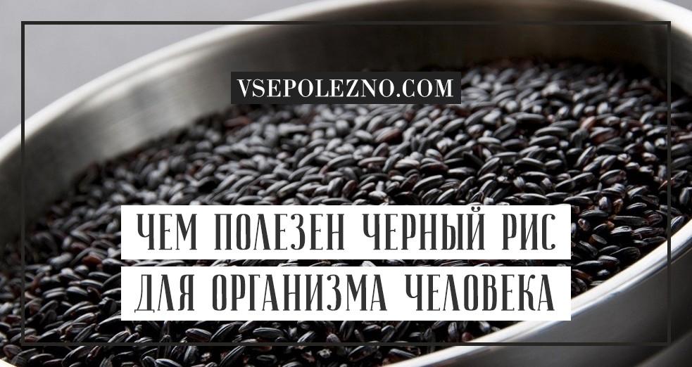 Польза черного риса - GrowFood
