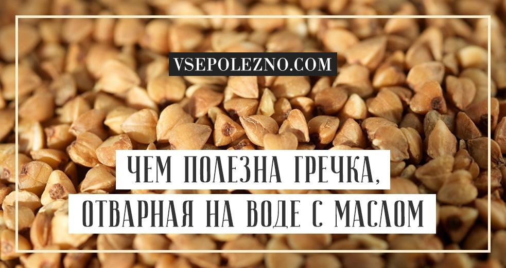 Калорийность Гречка с маслом сливочным. Химический состав и пищевая ценность.