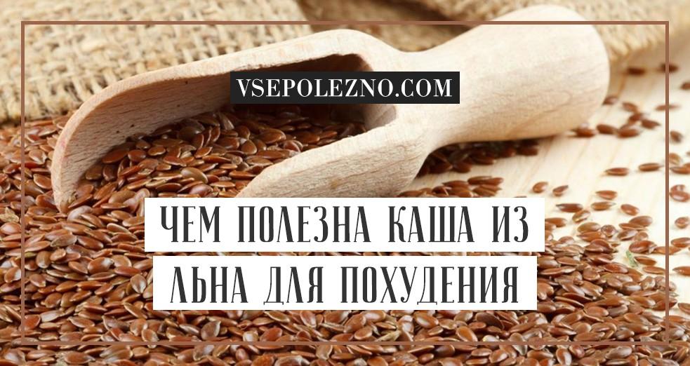 Льняная каша: полезные свойства, применение для похудения Льняная каша для похудения