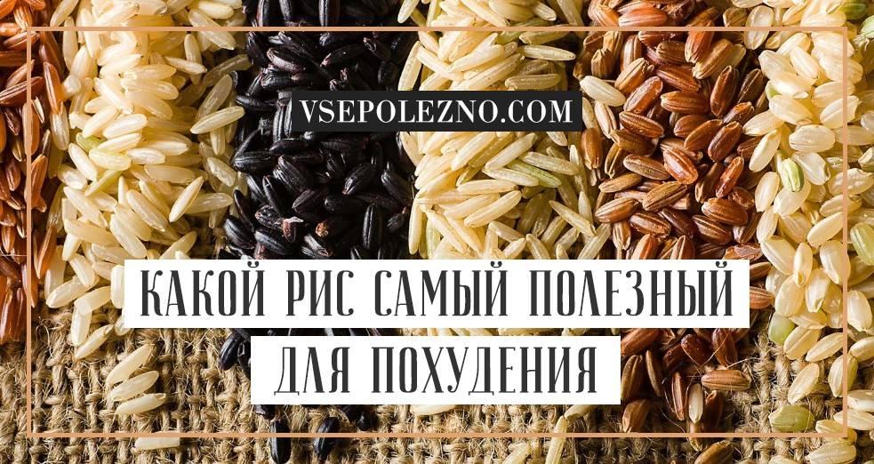 Какой рис подходит для диеты