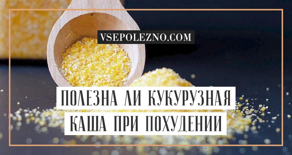 Кукурузная Крупа Каша На Диете. Крупы для похудения и выведения жира. Список лучших, полезных, диетических