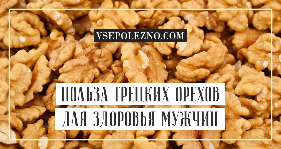 Грецкий орех чем полезен для мужчин