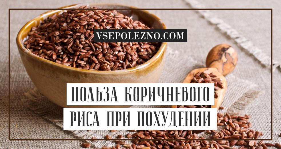 Как правильно варить бурый рис для похудения