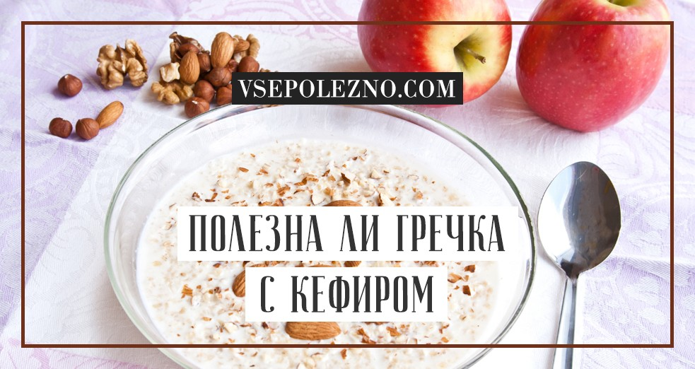 Диета Гречка Имбирь И Кефир. Диета на гречке с кефиром на неделю: подарите телу стройность, коже – белизну