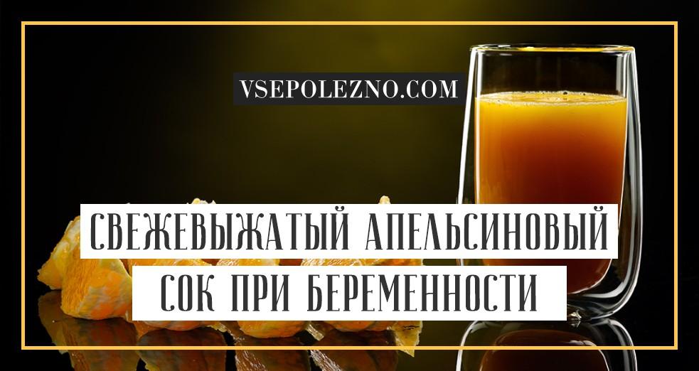 Полезные свежевыжатые соки для беременных