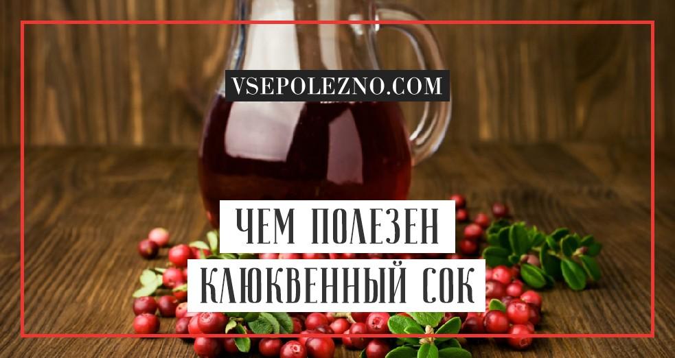 Сок клюквы полезные свойства и противопоказания thumbnail