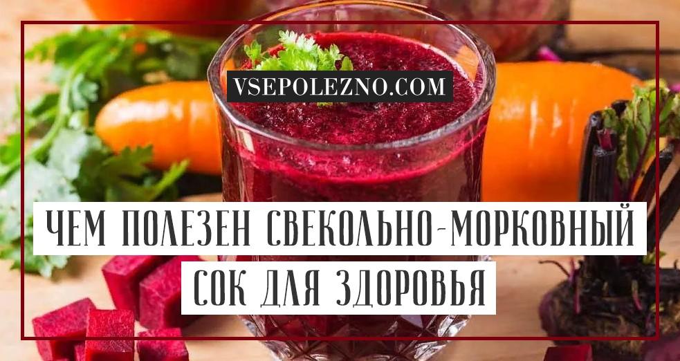 Какая польза от морковного сока