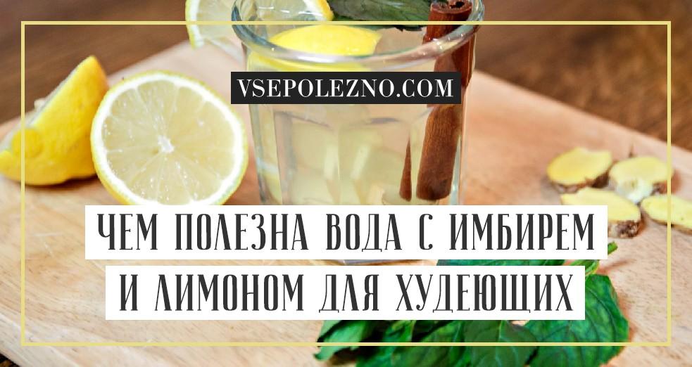 Лимонная вода с имбирем для похудения