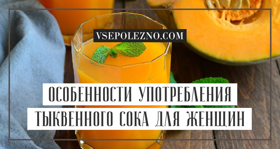 Сырой тыквенный сок польза и вред