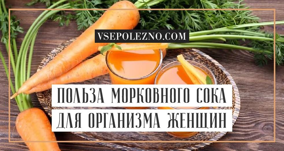 Польза морковного сока для организма мужчины