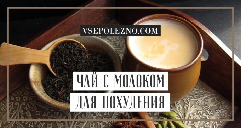 Как правильно варить зеленый чай с молоком