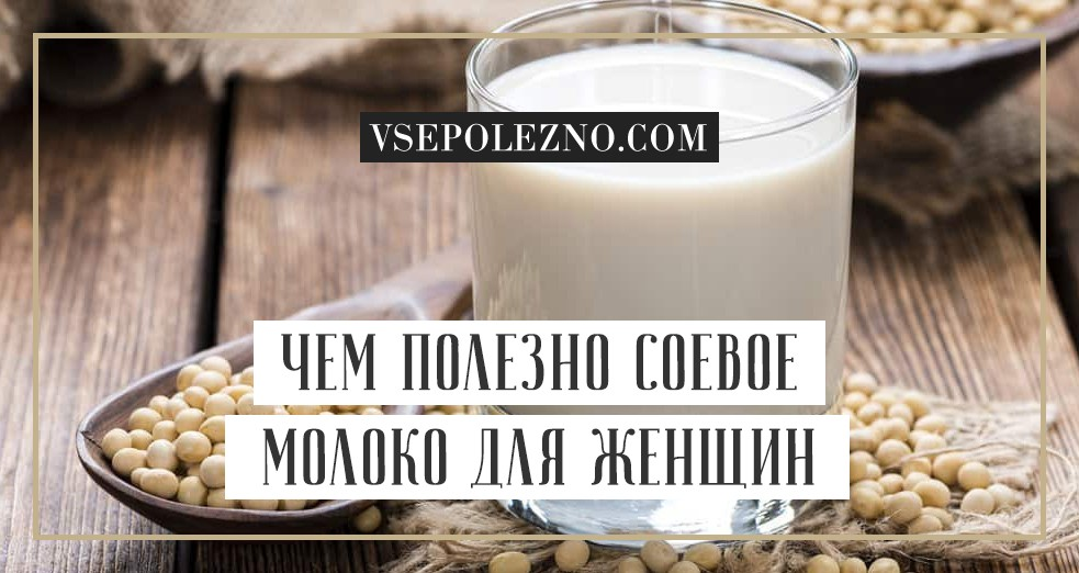 Вредно ли соевое молоко