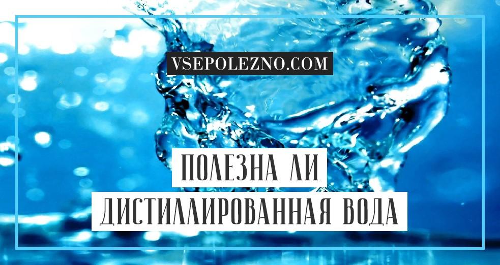 Зачем пить дистиллированную воду